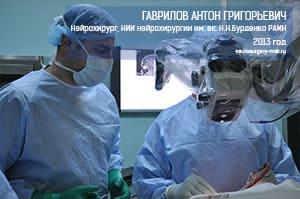 Гаврилов Антон Нейрохирург бурденко-4