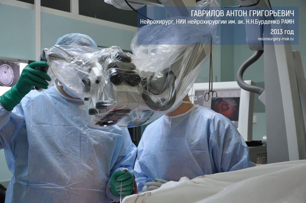 gavrilov anton nejrohirurg burdenko 5 1024x680 - Опухоль ствола головного мозга