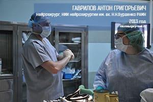 Гаврилов Антон Нейрохирург Бурденко-2