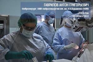 Гаврилов Антон Нейрохирург бурденко-3