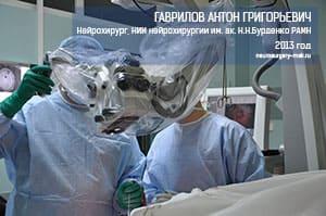 Гаврилов Антон Нейрохирург бурденко-5